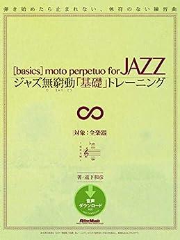 [道下 和彦]のジャズ無窮動「基礎」トレーニング