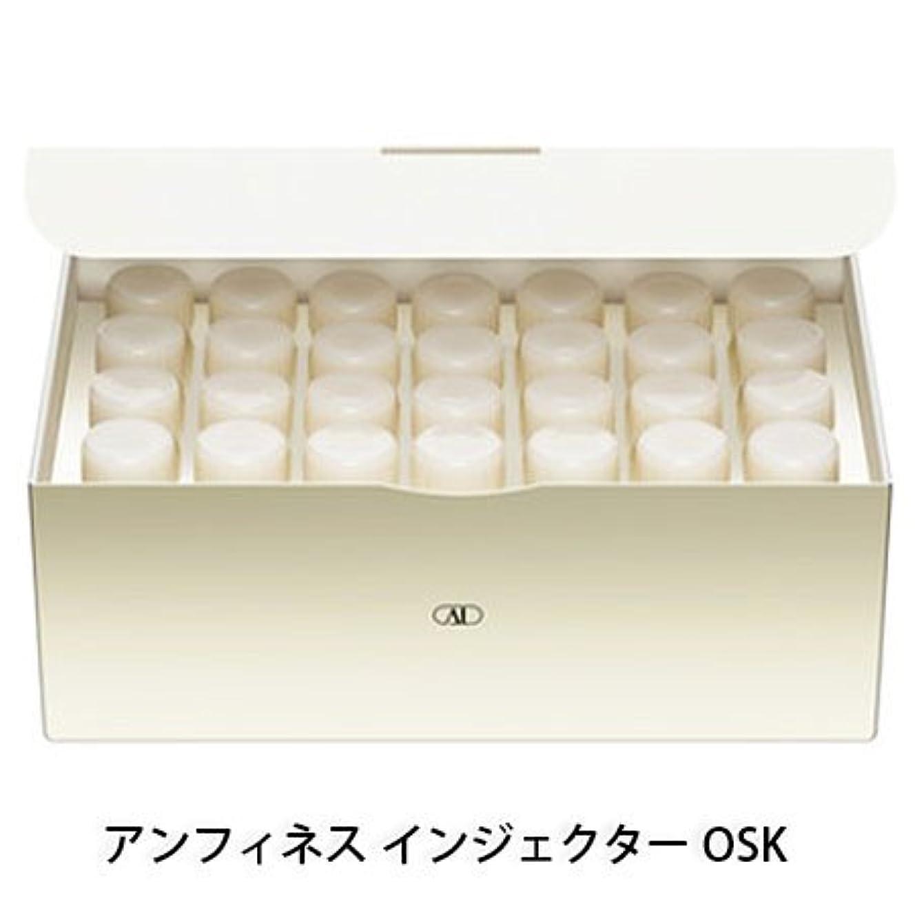 パッケージ集計スリーブアルビオン アンフィネス インジェクター OSK 1.0ml×28本 -ALBION-