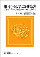 脳科学から学ぶ発達障害:小児プライマリケア/特別支援教育に携わる人のために
