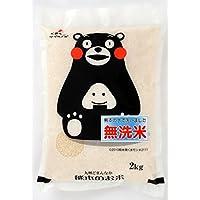 無洗米 九州どまんなか 熊本のおこめ 2㎏
