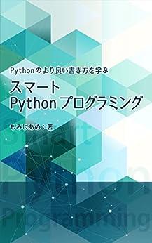 [もみじあめ]のスマートPythonプログラミング: Pythonのより良い書き方を学ぶ