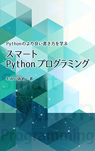 スマートPythonプログラミング: Pythonのより良い書き方を学ぶ