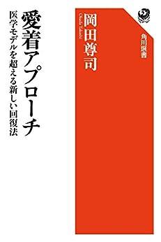[岡田 尊司]の愛着アプローチ 医学モデルを超える新しい回復法 (角川選書)