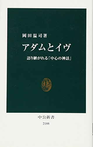 アダムとイヴ - 語り継がれる「中心の神話」 (中公新書)の詳細を見る