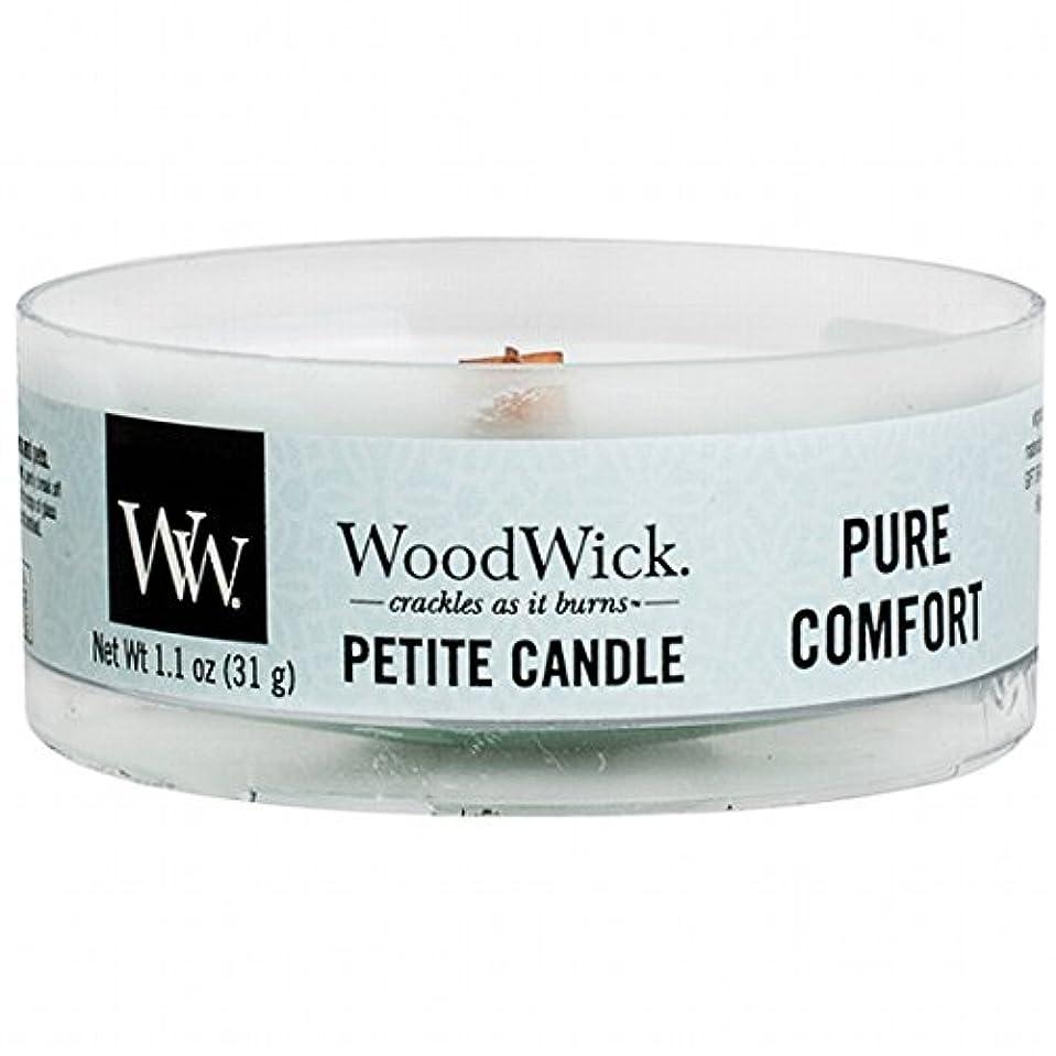 テメリティ油増加するWoodWick(ウッドウィック) プチキャンドル 「 ピュアコンフォート 」(WW9030527)
