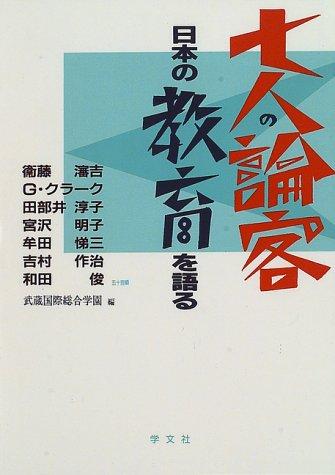 七人の論客 日本の教育を語るの詳細を見る