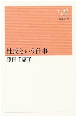 杜氏という仕事 (新潮選書)