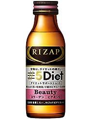 RIZAP(ライザップ) 5Diet ダイエットサポートショット ビューティ 100ml【10本セット】※検品時に箱を開梱させて頂く商品です。