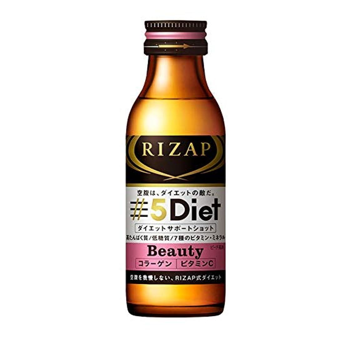 ふける累積結果RIZAP(ライザップ) 5Diet ダイエットサポートショット ビューティ 100ml【10本セット】※検品時に箱を開梱させて頂く商品です。