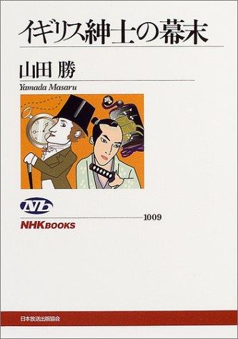 イギリス紳士の幕末 (NHKブックス)の詳細を見る