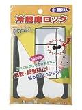 カーボーイ 冷蔵庫ロック ×5個セット
