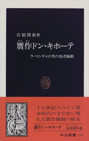 贋作ドン・キホーテ―ラ・マンチャの男の偽者騒動 (中公新書)