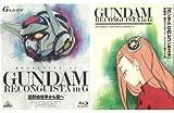 ガンダム Gのレコンギスタ BEGINNING of GUNDAM RECONGUISTA in G -富野由悠季から君へ- [劇場限定版]