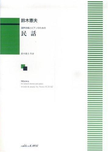 混声合唱とピアノのための 民話(1154)