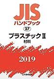JISハンドブック プラスチックII[材料] (27;2019)