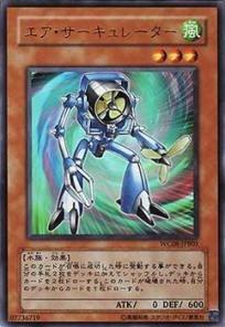 遊戯王カード エア・サーキュレーター WC08-JPB01UR