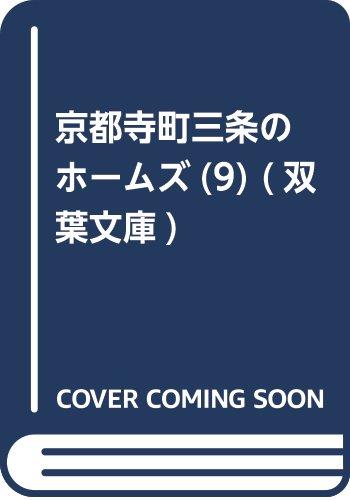 京都寺町三条のホームズ(9) (双葉文庫)