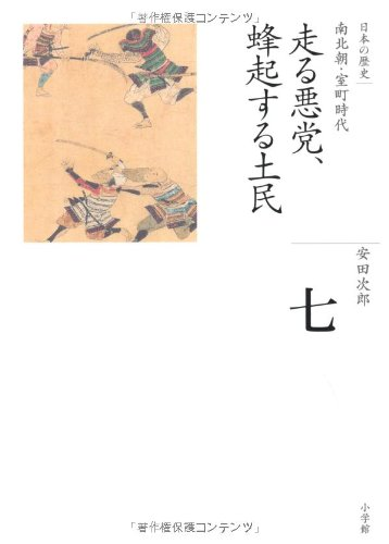 走る悪党、蜂起する土民 (全集 日本の歴史 7)の詳細を見る
