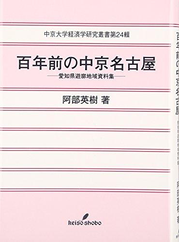 百年前の中京名古屋: 愛知県遊廓地域資料集 (中京大学経済学研究叢書)の詳細を見る