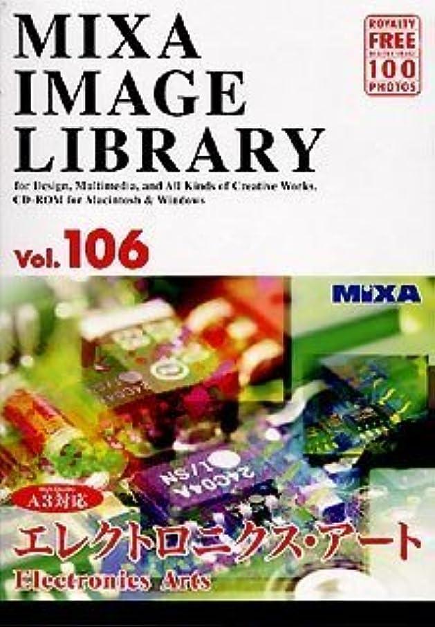 今までビーチ債務MIXA IMAGE LIBRARY Vol.106 エレクトロニクス?アート