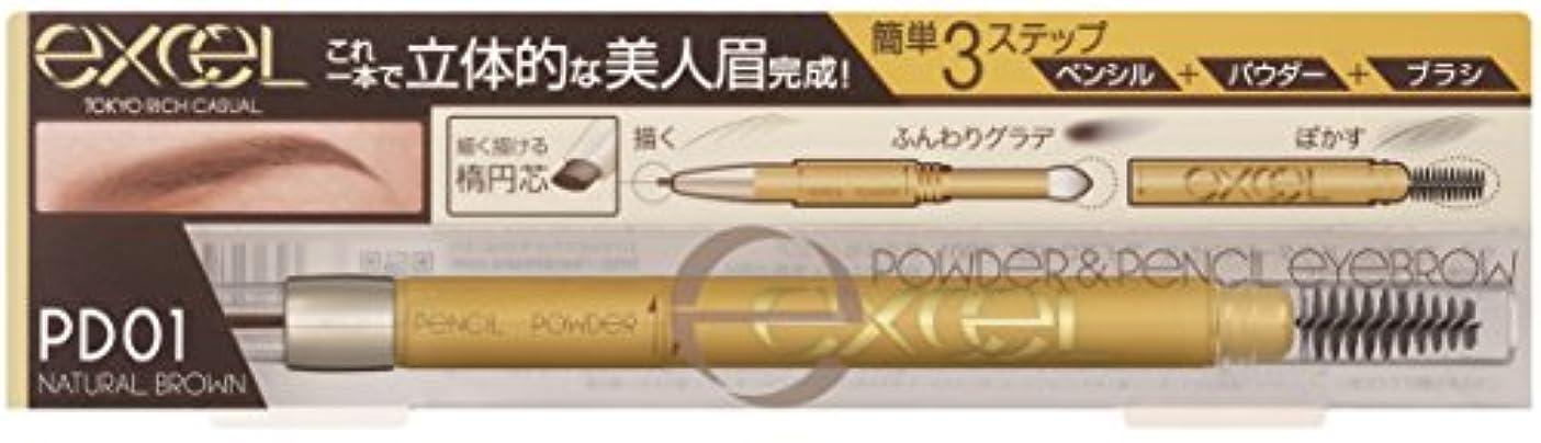 施しすずめ鉄エクセル パウダー&ペンシルアイブロウEX PD01 ナチュラルブラウン
