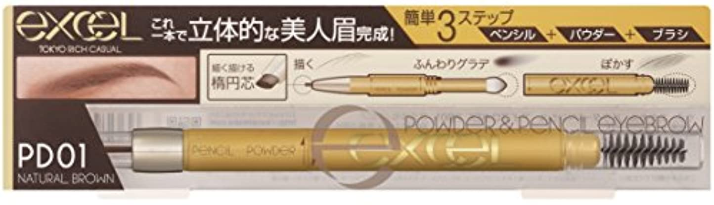 浴室民主主義栄光エクセル パウダー&ペンシルアイブロウEX PD01 ナチュラルブラウン