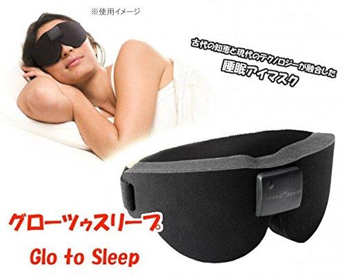 睡眠アイマスク グローツゥスリープ Glo to Sleep
