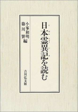 日本霊異記を読む