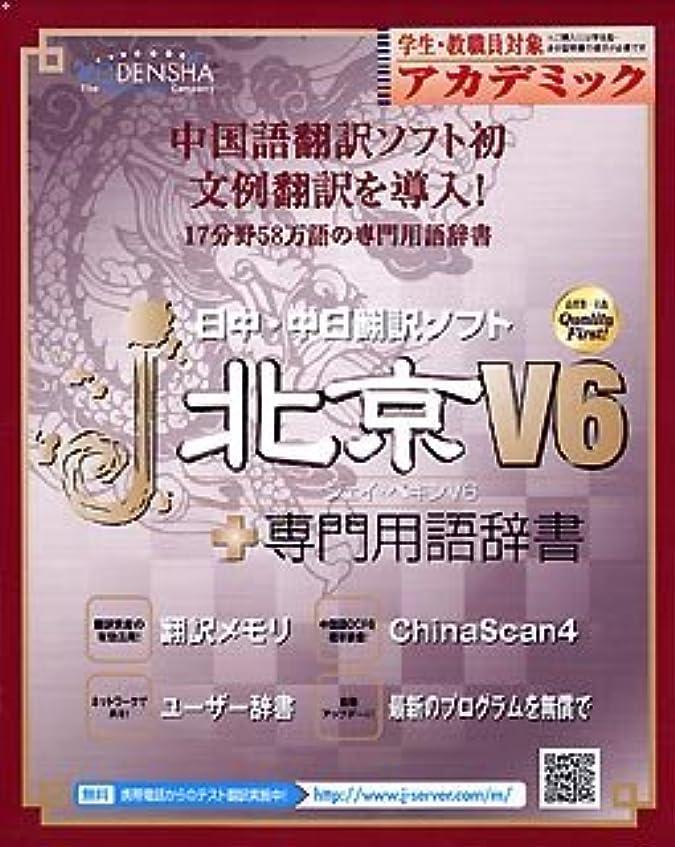 断言する熱狂的な十二j?北京V6 + 専門用語辞書 アカデミック