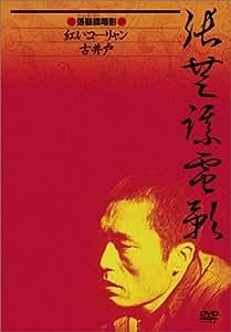 チャン・イーモウ DVD-BOX (紅いコーリャン / 古井戸)