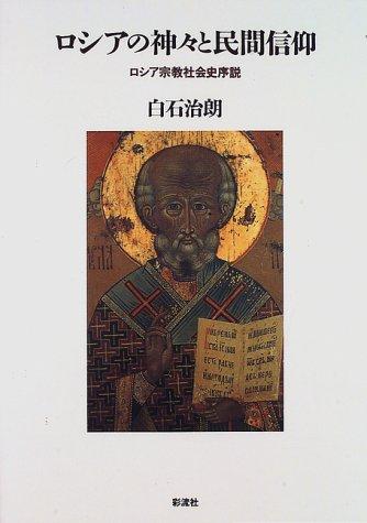 ロシアの神々と民間信仰―ロシア宗教社会史序説