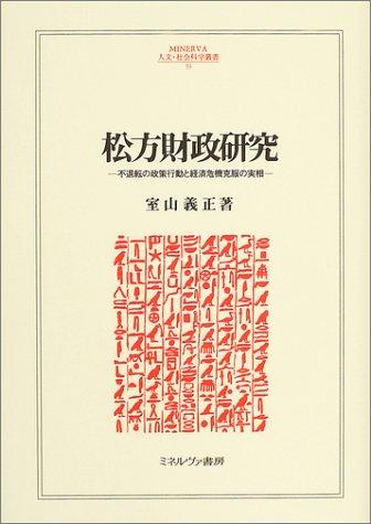 松方財政研究―不退転の政策行動と経済危機克服の実相 (MINERVA人文・社会科学叢書)