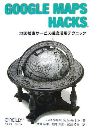 Google Maps Hacks -地図検索サービス徹底活用テクニック-の詳細を見る