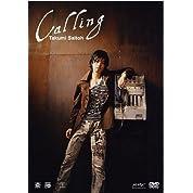 斎藤 工 Calling [DVD]