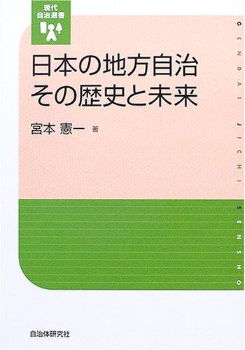 日本の地方自治 その歴史と未来 (現代自治選書)の詳細を見る