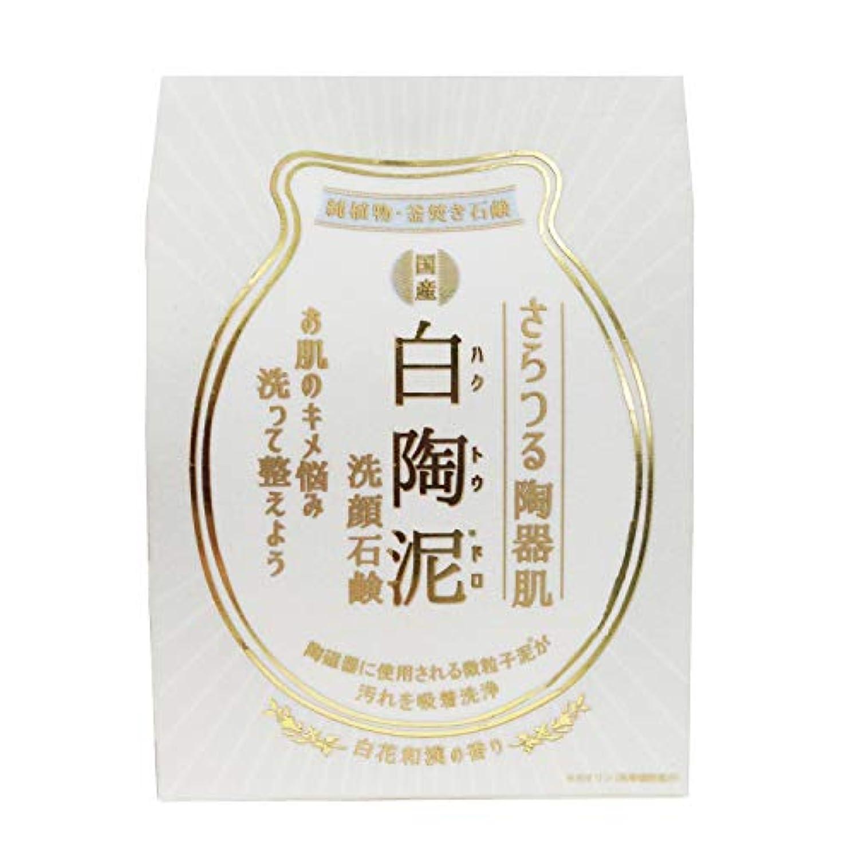 ミシン目ドック熟達ペリカン石鹸 白陶泥洗顔石鹸 100g