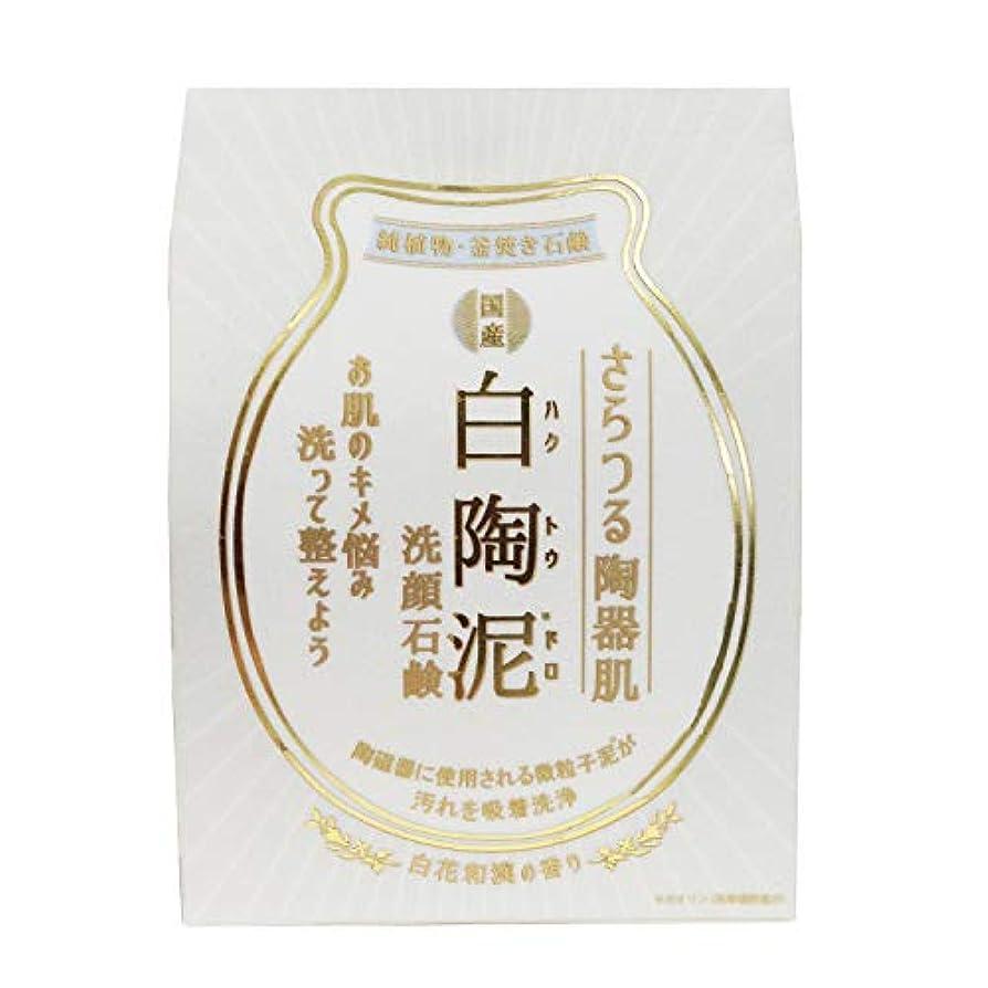 イタリック干渉する面白いペリカン石鹸 白陶泥洗顔石鹸 100g
