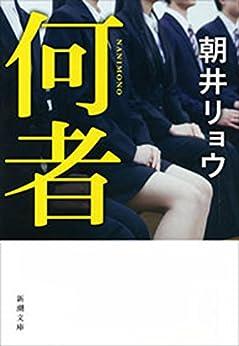 [朝井 リョウ]の何者(新潮文庫)