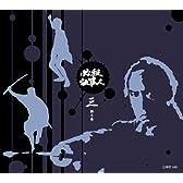 必殺仕事人 三掛之巻 (初回限定生産) [DVD]