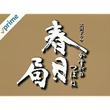 大河ドラマ 春日局