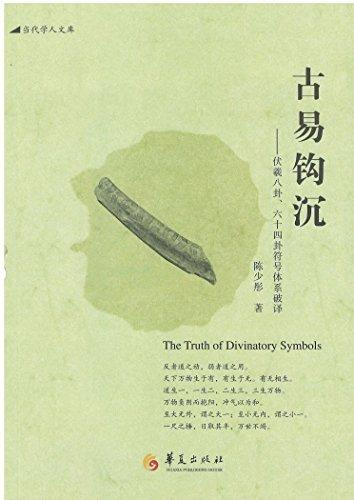 古易鈎沈 : 伏羲八卦、六十四卦符号体系破譯