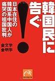 「韓国民に告ぐ!―日本在住の韓国系中国人が痛哭の祖国批判 」金文学、金明学