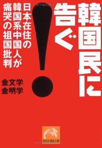 韓国民に告ぐ!―日本在住の韓国系中国人が痛哭の祖国批判 (祥伝社黄金文庫)の詳細を見る