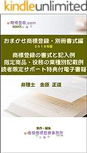 おまかせ商標登録 2巻 表紙画像