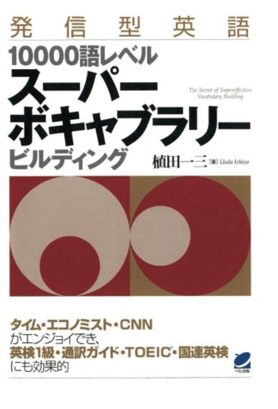 修羅場入るキロメートル発信型英語10000語レベルスーパーボキャブラリービルディング (CDなしバージョン)