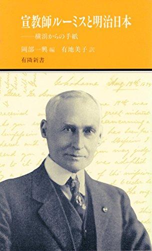 宣教師ルーミスと明治日本 -横浜からの手紙 (有隣新書58)