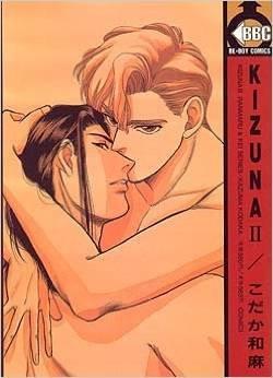 Kizuna―絆 (2) (Be×boy comics)の詳細を見る