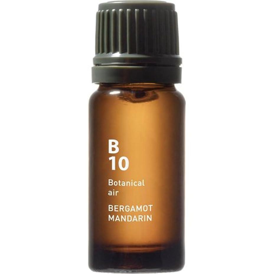 寝るタイムリーな承認B10 ベルガモットマンダリン Botanical air(ボタニカルエアー) 10ml