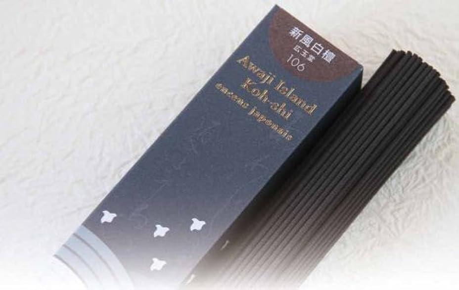 応じるなだめる尾「あわじ島の香司」 日本の香りシリーズ 【106】 ●新風白檀●