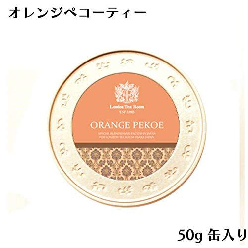 オレンジペコーティー マイティ缶入り 紅茶葉 50g